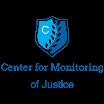 Център за мониторинг на правосъдието